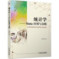 统计学 Stata 应用与分析