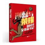 荆棘与荣耀:新时代女排奋斗记(签名本)