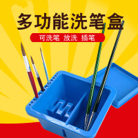 多功能塑料方形洗笔盒 水彩水粉洗笔桶洗笔筒 绘画颜料水桶