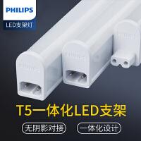 飞利浦LED支架明逸T5支架 一体化日光灯管 明皓LED灯管灯架支架