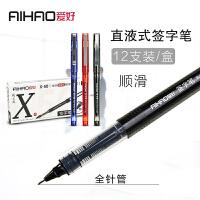 爱好直液式走珠笔学生用0.5黑色中性笔办公签字笔碳素水性笔批发12支