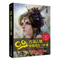 CG古风人物绘画技法一本通 CG古风人物绘画技法教程 CG插画自学入门书籍 罗琛