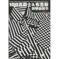 【旧书二手9成新】 100首爵士&布鲁斯钢琴曲精华 [英国] Wise Publiscations,好好艺术工作室 9