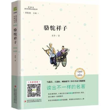 骆驼祥子(部编版,互联网+创新版) 吉林出版集团股份有限公司 【文轩正版图书】