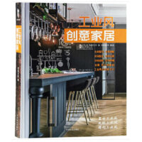 工业风创意家居(精) 先锋空间 中国林业出版社