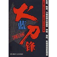 【新书店正版】火蓝刀锋,冯骥,解放军文艺出版社9787503320347