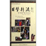 目击韩流 张秉珏,陆明华,任建新 上海人民美术出版社