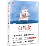 白轮船 精装珍藏版 吉尔吉斯斯坦 艾特玛托夫小说集经典名作 外国小说 关于人与自然 善与恶的自然哲理文学小说 畅销图书