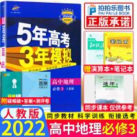 五年高考三年模拟地理必修三人教版2022版5年高考3年模拟高一地理必修3