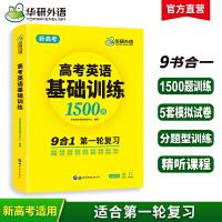 华研外语 2021高考英语基础训练 高中英语听力+阅读理解+完形填空+语法填空+短文改错+书面表达+模拟试卷+词汇卡片专