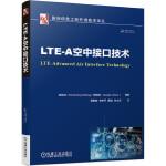 LTE-A空中接口技术