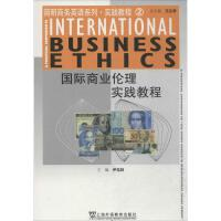 国际商业伦理实践教程 (2) 上海外语教育出版社