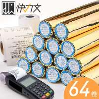 pos热敏收银纸57x30收款刷卡机58mm移动Poss机打印小票快力文银联