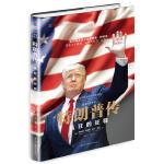 特朗普传:激情创造梦想 (美国第58届总统唐纳德・特朗普:再造伟大美国。疯狂的征程,激荡的人生。《纽