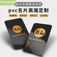 pvc名片打印定制设计制作二维码双面印刷订做个性创意商务防水uv透明磨砂塑料定做烫金广告卡片 PVC 其他