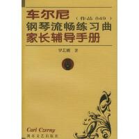 车尔尼钢琴流畅练习曲家长辅导手册(作品849)