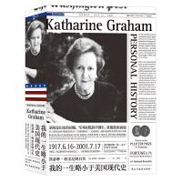 我的一生略小于美国现代史:凯瑟琳・格雷厄姆自传