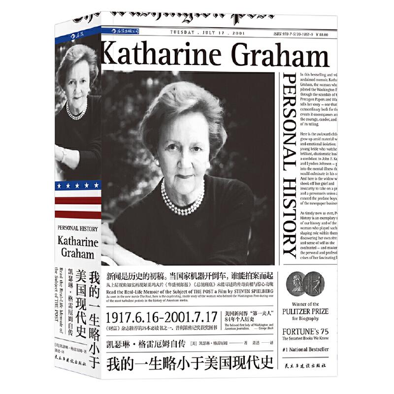 我的一生略小于美国现代史:凯瑟琳·格雷厄姆自传普利策奖获奖图书,《财富》杂志推荐的75本必读书之一 斯皮尔伯格执导的《华盛顿邮报》背后的真实历史