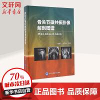 骨关节磁共振影像解剖图谱 程晓光,张东坡 主编