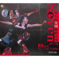 第七届全国舞蹈比赛-双三人舞-完整版-老茶仙VCD( 货号:20000162028927)
