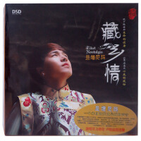 新华书店正版 华语流行音乐 藏乡情 旦增尼玛DSDCD