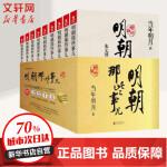 明朝那些事儿(增补版)第6部 北京联合出版公司