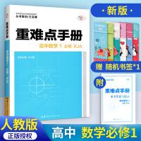 重难点手册 高中数学必修1 RJA人教版人民教育出版社 高中数学必修一高一1上册同步解析解读资料书辅导书习题参考答案书
