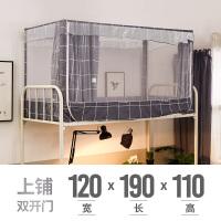 上铺下铺学生蚊帐单人床寝室子母床1.2m宿舍上下床0.9米拉链蚊帐 其它