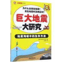巨大地震大研究 京都大学防灾研究所