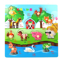 幼儿童拼图积木1-3岁宝宝益智力开发动物交通认知手抓拼版男女孩2