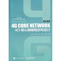 4G核心�W�j����c�O� 王�� 余永� ��磊等 9787115402912 人民�]�出版社