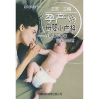 孕产与母婴小百科:在阅读中等候宝宝的出世――聪明妈咪丛书【正版书籍,达额立减】