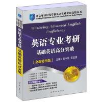 英语专业考研基础英语高分突破(全新精华版)