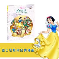 白雪公主和七个小矮人(迪士尼&皮克斯官方授权)