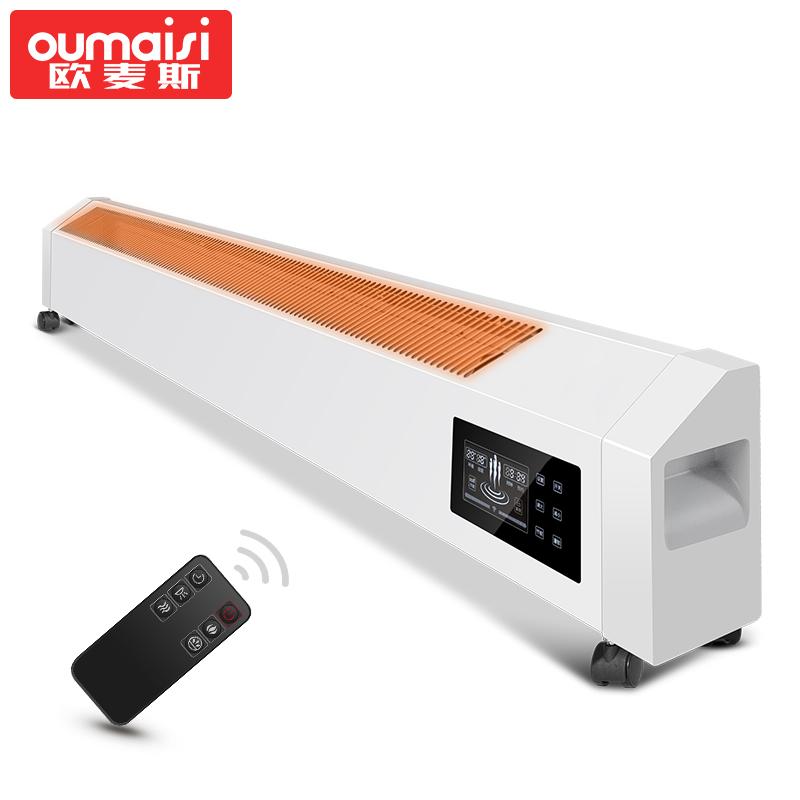 【支持礼品卡】欧麦斯(OUMAISI)  踢脚线取暖器家用电暖器电暖气暖风机限时秒杀、买就送39元转换插头