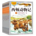 注音版西顿动物记 (礼品盒装朗读版+光盘1张) 全套10册 礼盒装西顿动物记儿童畅销故事小学生课外读物 注音版