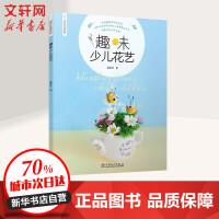趣味少儿花艺 中国电力出版社