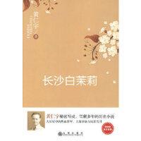 【新书店正版】长沙白茉莉,黄仁宇 ,宋碧云,九州出版社9787510801693