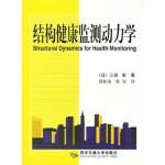 【正版直发】结构健康监测动力学 (日)三田彰 著,薛松涛,陈�F