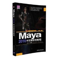Maya 2016中文版标准教程