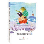 鲁冰七彩童话・青色卷
