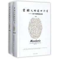 京腔儿的前世今生:150年来的北京话 俞冲 9787540242480睿智启图书