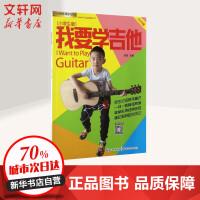 我要学吉他(小学生版,DVD版) 刘传 主编