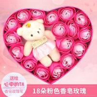 仿真红玫瑰花束肥皂花玫瑰18朵爱心型礼盒女生生日浪漫礼品香皂花 粉