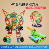 积木磁铁儿童益智玩具磁力片宝宝男孩女孩拼装磁片磁性吸铁套装
