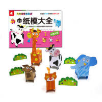 儿童立体手工书――3D纸模大全(动物王国)