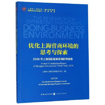 优化上海营商环境的思考与探索(2018年上海国际智库咨询研究报告)(汉文英文)/上海市人