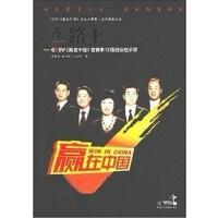 【旧书二手书8成新】在路上:CCTV《赢在中国》首赛季12强创业启示录 刘世英 中国民主法制出版社