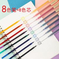 得力全针管中性笔彩色套装(8彩笔+8彩芯)学生书写顺滑手账笔0.5mm绘画标记重点笔重要资料醒目分类查找水笔
