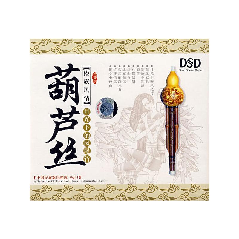 傣族风情月光下的凤尾竹-葫芦丝(dsd)